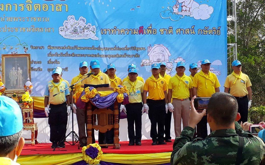 กิจกรรมจิตอาสาพัฒนาในโอกาสวันสำคัญของชาติไทย